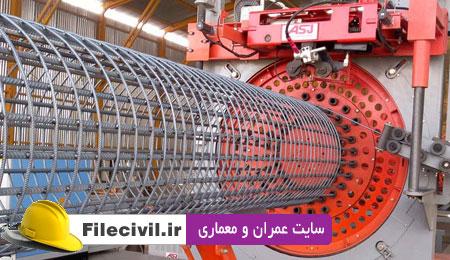 طراحی و ساخت دستگاه خودکار آرماتوربندی در ایران