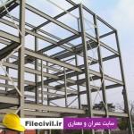 دانلود پروژه دستی طراحی سازه فولادی 7 طبقه به روش حدی نهایی LRFD