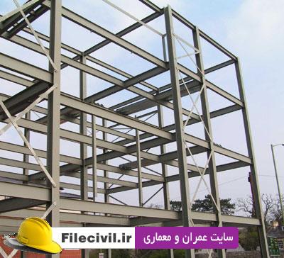 پروژه دستی طراحی سازه فولادی به روش حدی نهایی LRFD