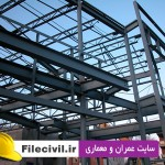 دانلود پروژه طراحی سازه فولادی 5 طبقه به روش LRFD با etabs و safe و دستی