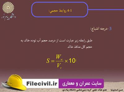 دانلود جزوه مکانیک خاک دانشگاه پیام نور اسدی نیا