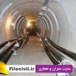 دانلود گزارش کارآموزی اجرای تونل تاسیسات برقی شهری