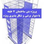 دانلود پروژه بتن ساختمان 7 طبقه با دیوار برشی و شکل پذیری ویژه