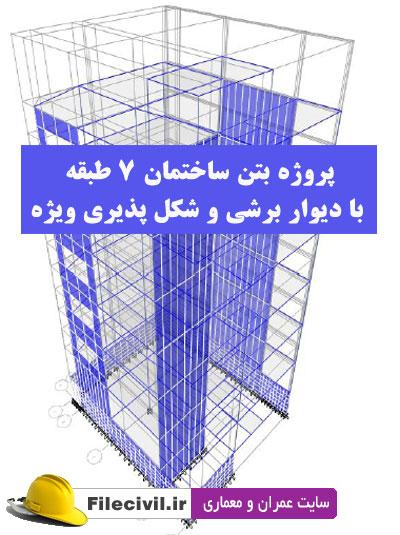 پروژه بتن ساختمان 7 طبقه با دیوار برشی و شکل پذیری ویژه