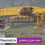 دانلود فیلم ساخت پل با استفاده از ماشین ۵۸۰ تنی چینی