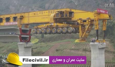 فیلم ساخت پل با استفاده از ماشین ۵۸۰ تنی چینی