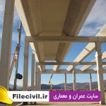دانلود جزوه درس بتن 1 دانشگاه تهران دکتر محمودزاده