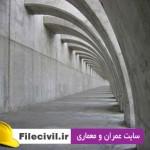 دانلود جزوه درس بتن 2 دانشگاه تهران دکتر محمودزاده