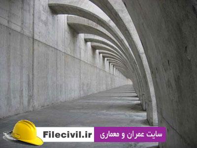 جزوه درس بتن 2 دانشگاه تهران دکتر محمودزاده