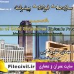 دانلود جزوه درس فولاد پیشرفته دکتر علیرضایی