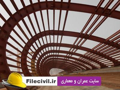 دانلود جزوه فولاد 1 و 2 دانشگاه امیرکبیر مهندس طاحونی
