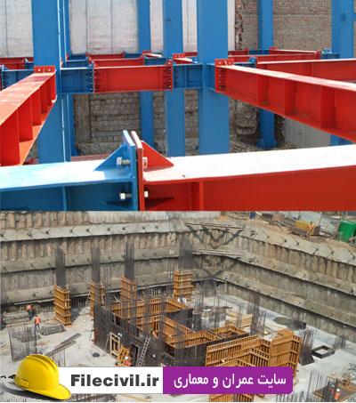 پروژه فولاد و بتن دانشگاه امیرکبیر مهندس کاظم