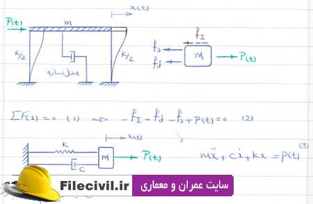 دانلود جزوه اصول مهندسی زلزله دانشگاه امیرکبیر دکتر تهرانی زاده