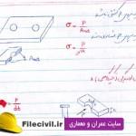 دانلود جزوه مقاومت مصالح 1 و 2 دانشگاه امیرکبیر دکتر کبیر