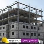 دانلود جزوه طراحی سازه های بتن آرمه دانشگاه امیرکبیر دکتر رهایی و کرامتی
