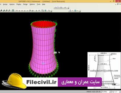 دانلود فیلم آموزش نحوه مدلسازی برج خنک کن هذلولی در SAP