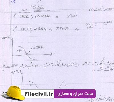 جزوه اقتصاد مهندسی پیشرفته دکتر باقرپور