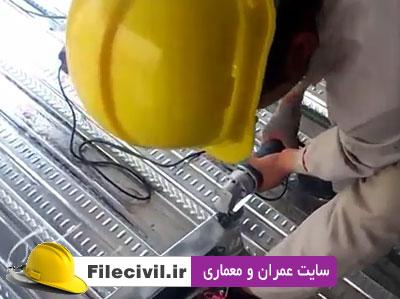 دانلود فیلم نحوه برش ورق عرشه فولادی در پای کار با قیچی
