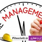 دانلود فیلم آموزشی مدیریت زمان با دوبله فارسی