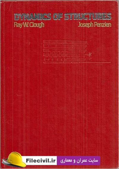 کتاب و حل تمرین دینامیک سازه کلاف و پنزن ویرایش سوم