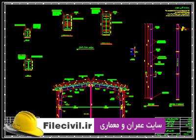 نقشه های اجرایی و فایل محاسباتی طراحی سوله