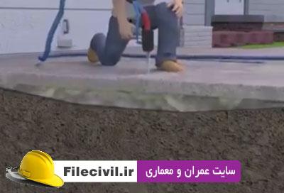 دانلود فیلم جلوگیری از نشست زمین با یک فوم خاص