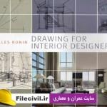 دانلود کتاب Drawing for Interior Designers 2010