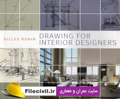 کتاب Drawing for Interior Designers 2010