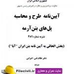 دانلود آیین نامه طرح و محاسبه پل های بتن آرمه نشریه 389