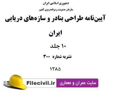 دانلود کل آیین نامه طراحی بنادر و سازه های دریایی ایران نشریه 300