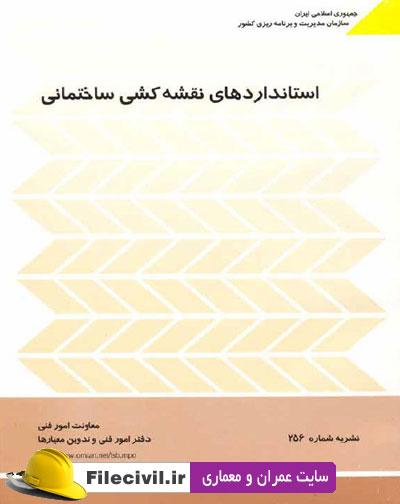 دانلود استانداردهای نقشه کشی ساختمان نشریه 256