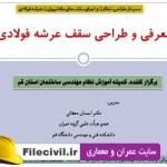 دانلود فایل معرفی و طراحی سقف های عرشه فولادی سمینار قم