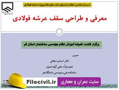 فایل معرفی و طراحی سقف های عرشه فولادی