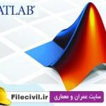 دانلود کد محاسبه ماتریس سختی قاب سه بعدی با متلب Matlab