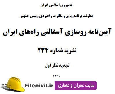 آیین نامه روسازی آسفالتی راه های ايران نشریه 234