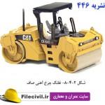 دانلود نشریه معرفی ماشین آلات عمرانی نشریه 446