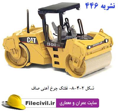 نشریه معرفی ماشین آلات عمرانی نشریه 446
