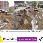 دانلود نشریه مدیریت ایمنی در کارگاه های عمرانی نشریه 447