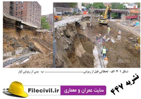 نشریه مدیریت ایمنی در كارگاه های عمرانی نشریه 447