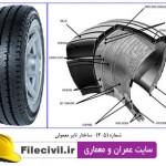 دانلود نشریه نگهداری و تعمیرات ماشین آلات عمرانی نشریه 448
