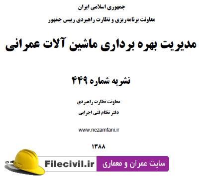 دانلود نشریه بهره برداری ماشین آلات عمرانی نشریه 449