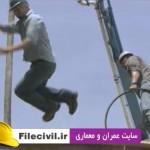 دانلود فیلم سقوط کارگر در بتن ریزی دیوار حائل با پمپ هوایی