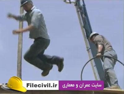 فیلم سقوط کارگر در بتن ریزی دیوار حائل با پمپ هوایی