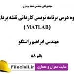 دانلود آموزش برنامه نویسی متلب (matlab) در نقشه برداری