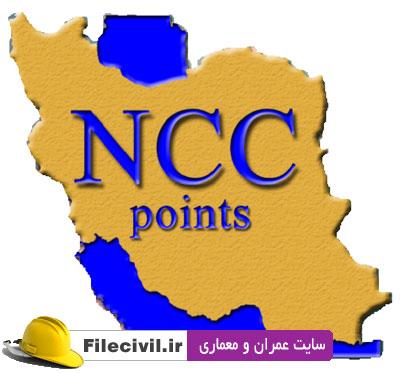 دانلود نرم افزار نقشه برداری NCC Points برای اندروید
