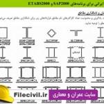 دانلود مقاطع فولادی ایرانی آماده برای sap و etabs + راهنما