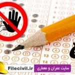 اطلاعیه عودت هزینه ثبت نام داوطلبان آزمون بهمن ماه 94