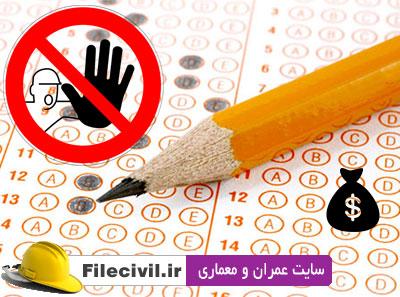 اطلاعيه عودت هزينه ثبت نام داوطلبان آزمون بهمن ماه 94