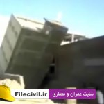 دانلود فیلم واژگونی ساختمان مجاور گود در تبریز