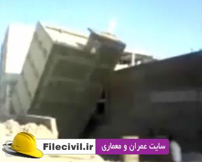 فیلم واژگونی ساختمان مجاور گود در تبریز